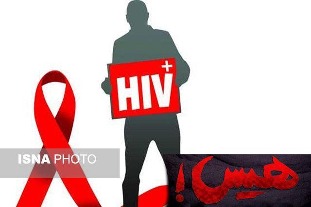 فعالیت 12 مرکز مشاوره HIV در سطح لرستان