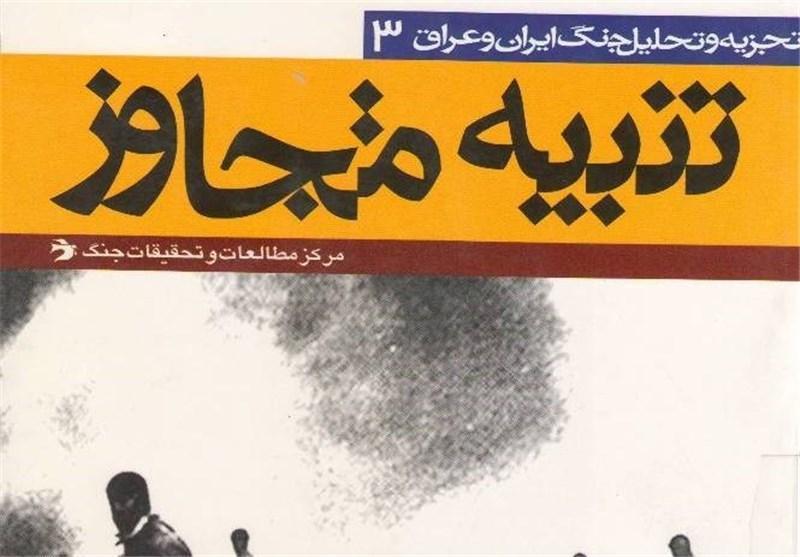 تنبیه متجاوز به زبان عربی منتشر می شود