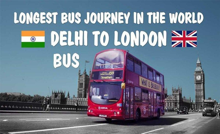 تجربه سفر از دهلی تا لندن در 70 روز ، حاضرید با اتوبوس به نیمی از دنیا سفر می کنید؟