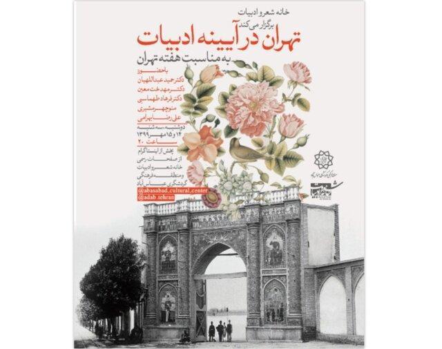 تهران در آیینه ادبیات