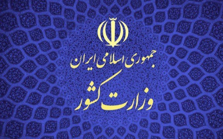 توضیحات وزارت کشور در خصوص فرایند انتخاب و انتصاب استاندار کرمان
