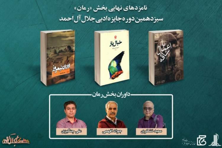 نامزدهای بخش رمان جایزه ادبی جلال آل احمد معرفی شدند