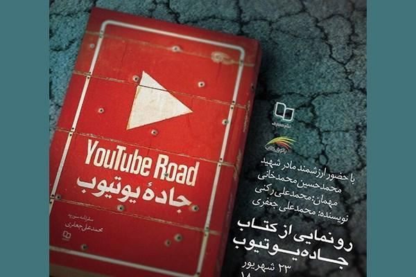 نگاهی به کتاب جاده یوتیوب سفرنامه محمدعلی جعفری به سوریه