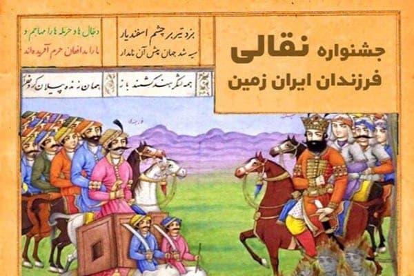 اعلام اسامی برگزیدگان مرحله اول جشنواره نقالی فرزندان ایران زمین