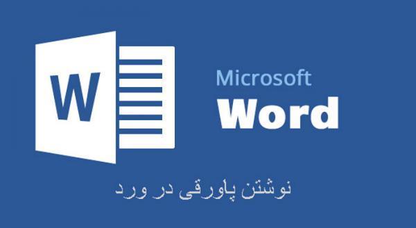 ایجاد پاورقی در ورد (Microsoft Word) و اعمال تغییرات مختلف بر روی آن