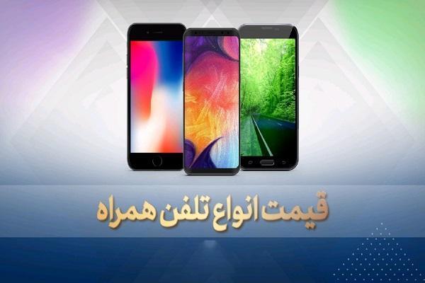 قیمت روز گوشی موبایل در 20 اسفند