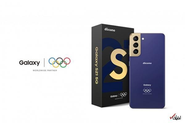 نسخه المپیکی گوشی گلکسی S21، 5G در ژاپن معرفی گردید