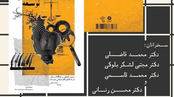 کتاب توسعه با حضور محسن رنانی و محمد فاضلی رونمایی می گردد
